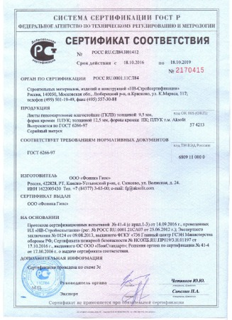 Гипсокартон влагостойкий сертификат соответствия гост 8968-75 сертификат соответствия