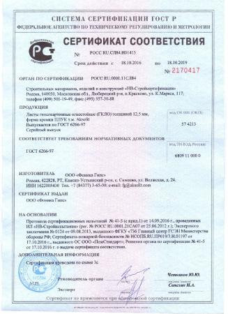 Гипсокартон влагостойкий сертификат пожарный халяль сертификация казань